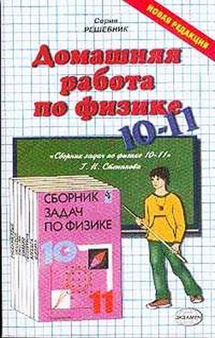 Гдз по Физике 7 Класс Шаронова