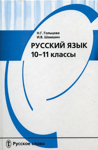 гдз русскому языку 10 класс гольцова скачать pdf