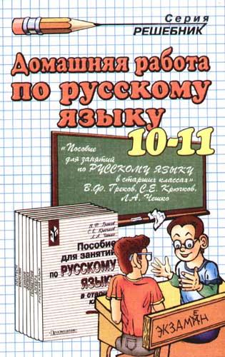 Гдз по русскому языку для Старших Классов Греков Крючков Чешко 2000