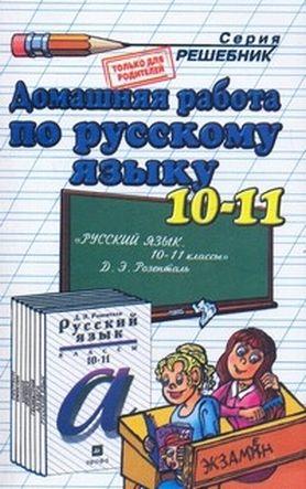 Гдз по русскому языку за 10-11 Классы Розенталь