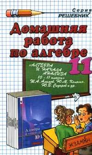 ГДЗ Решебник по Алгебре за 11