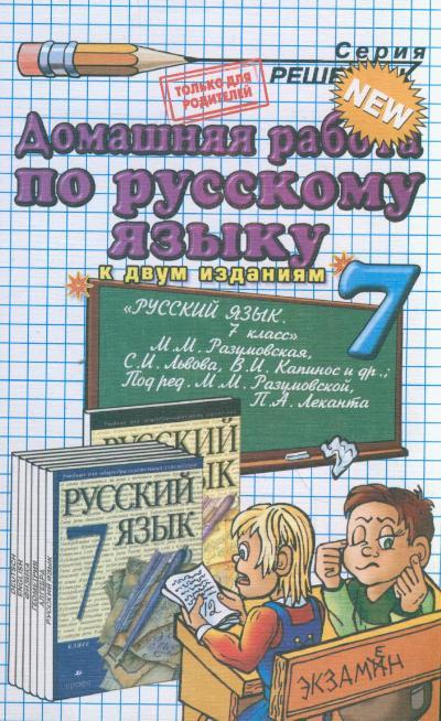 Решебник 2 класс украинский язык вашуленко дубовик